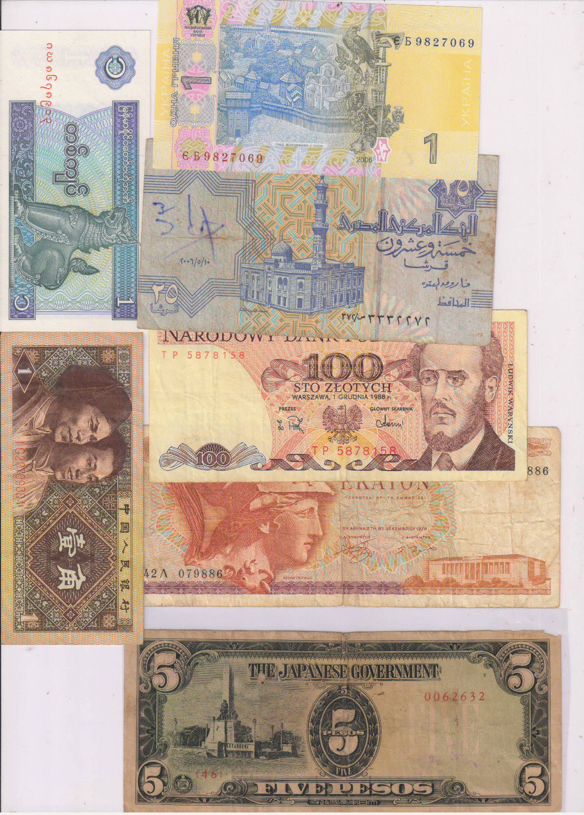 Indonesia ,Greece,Poland,Egypt,Ukraine,Myanmar,China - 7 currency notes w/  tears