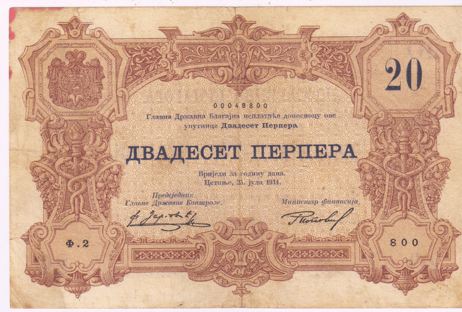 Currency of Montenegro, how much money to bring 41